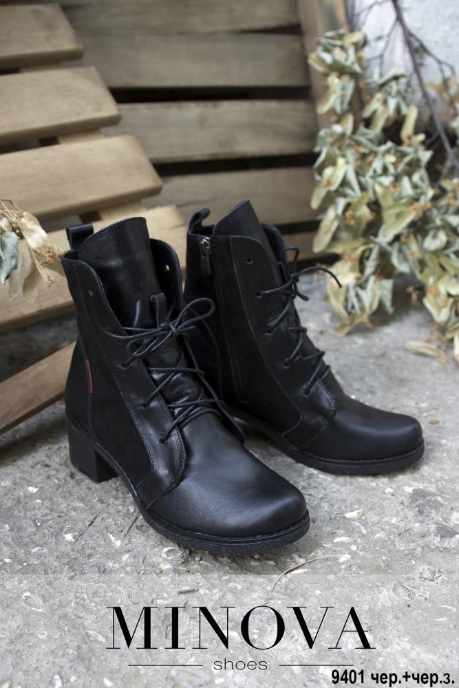 Ботинки ЦГ№9401-черный-черный замш