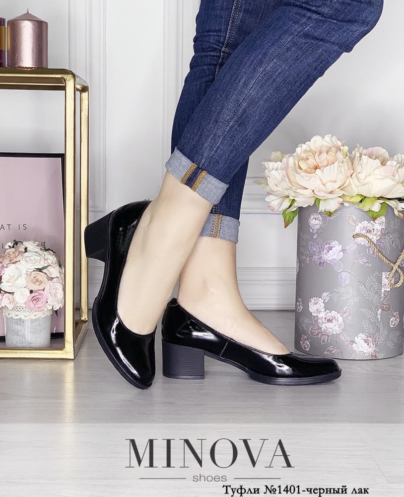 Туфли №1401-черный лак