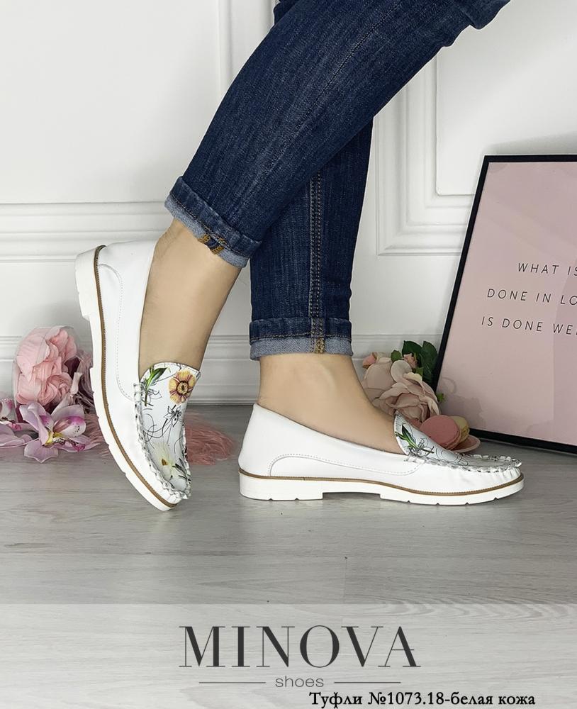 Туфли №1073.18-белая кожа
