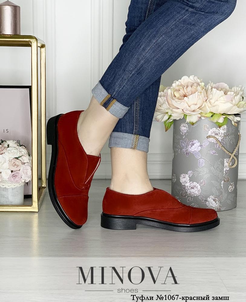 Туфли №1067-красный замш
