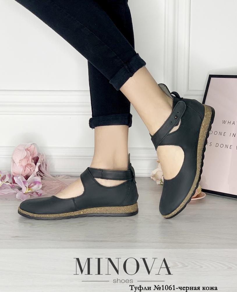 Туфли №1061-черная кожа