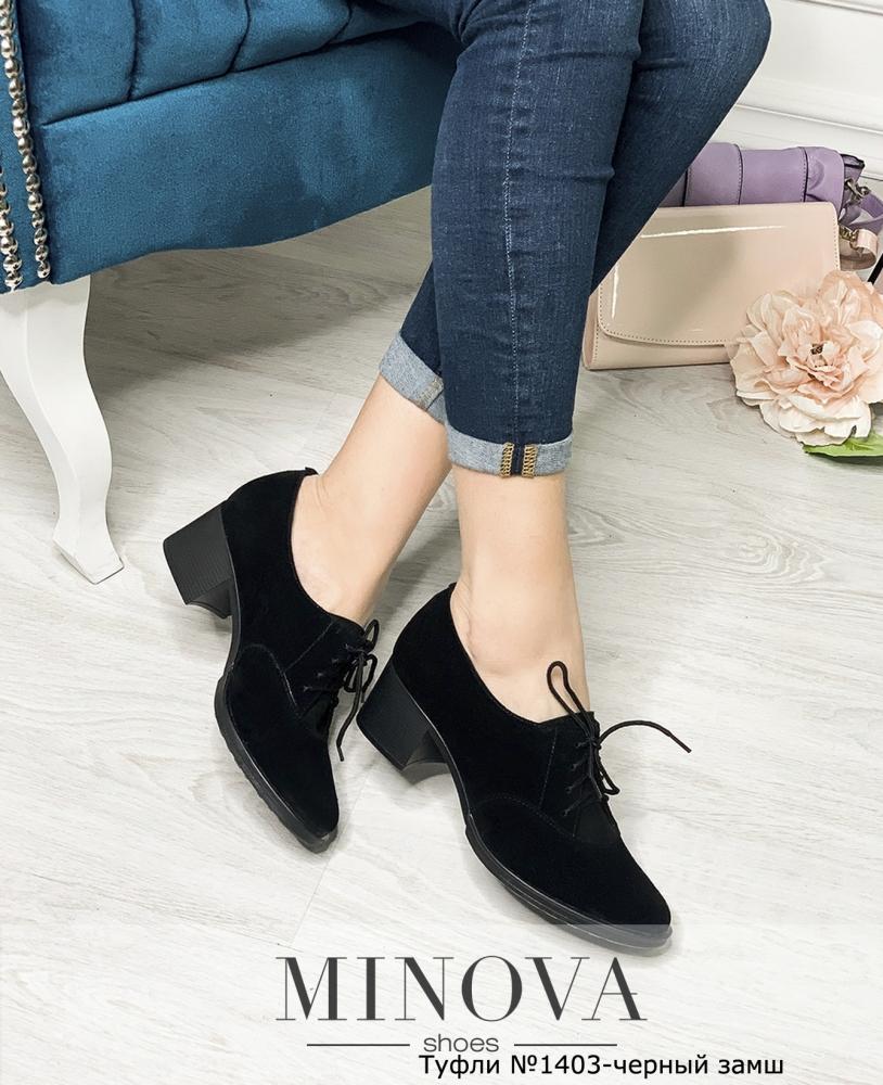Туфли №1403-черный замш