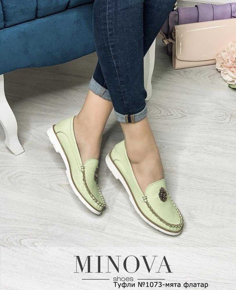 Туфли №1073-мята флатар