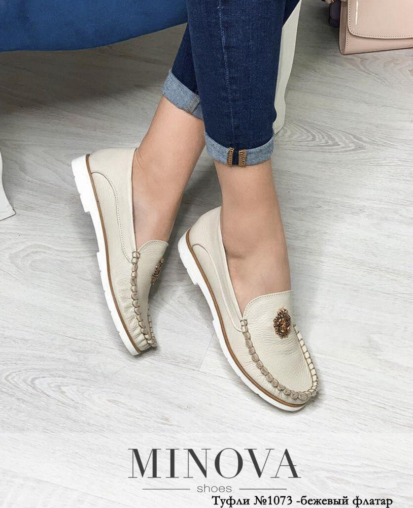 Туфли №1073-бежевый флатар
