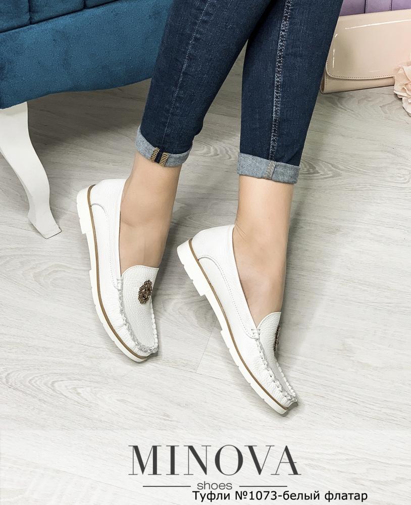 Туфли №1073-белый флатар