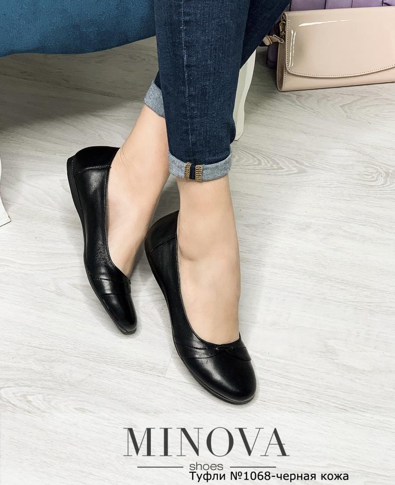 Туфли №1068-черная кожа