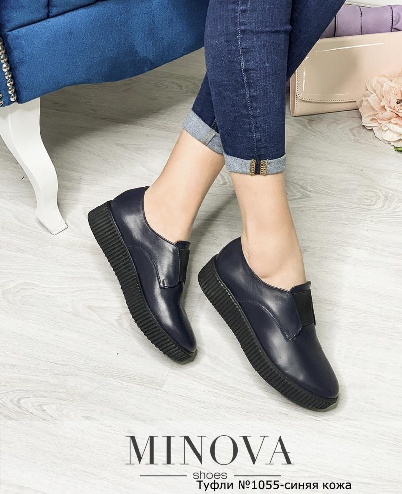 Туфли №1055-синяя кожа