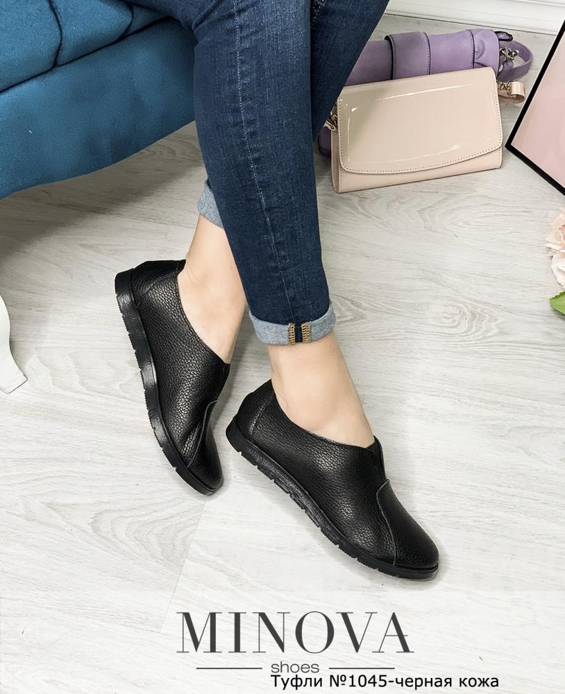 Туфли №1045-черная кожа