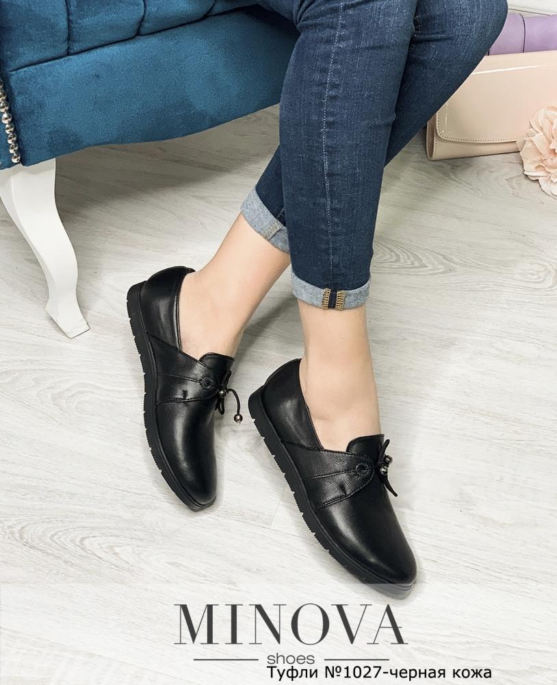 Туфли №1027-черная кожа