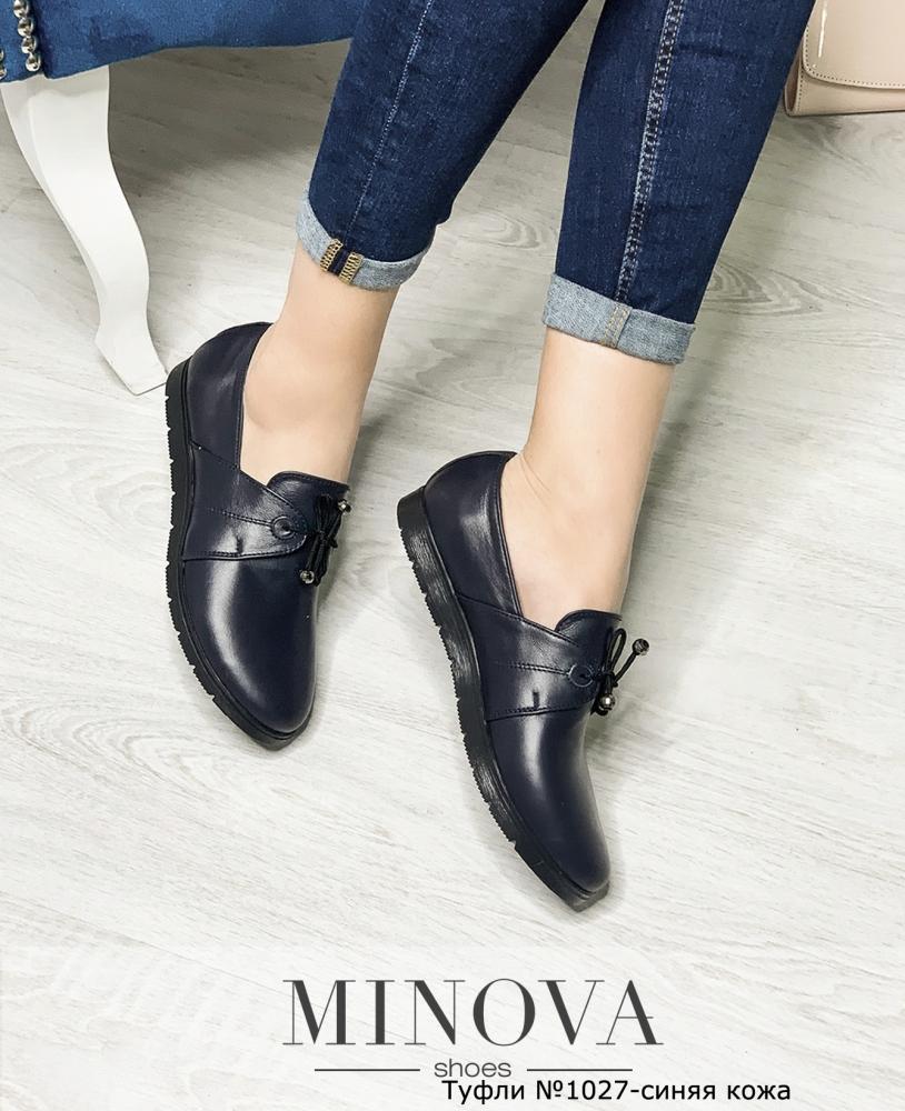 Туфли №1027-синяя кожа