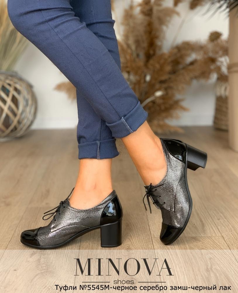 Туфли №5545М-черное серебро замш-черный лак