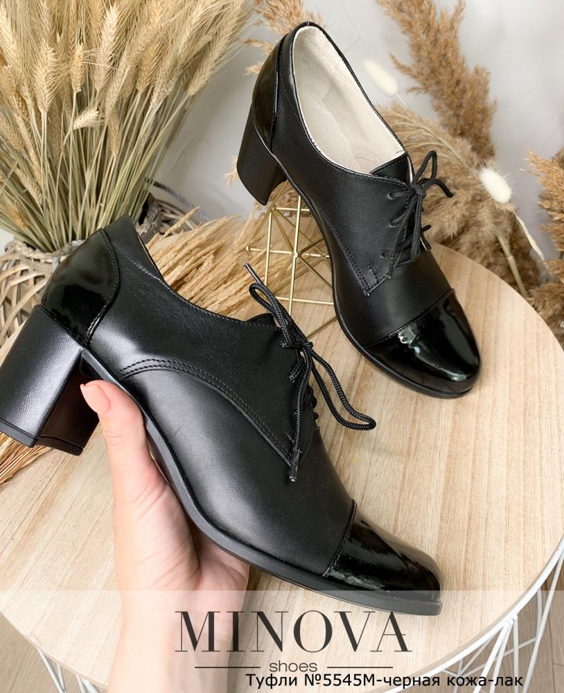 Туфли №5545М-черная кожа-лак