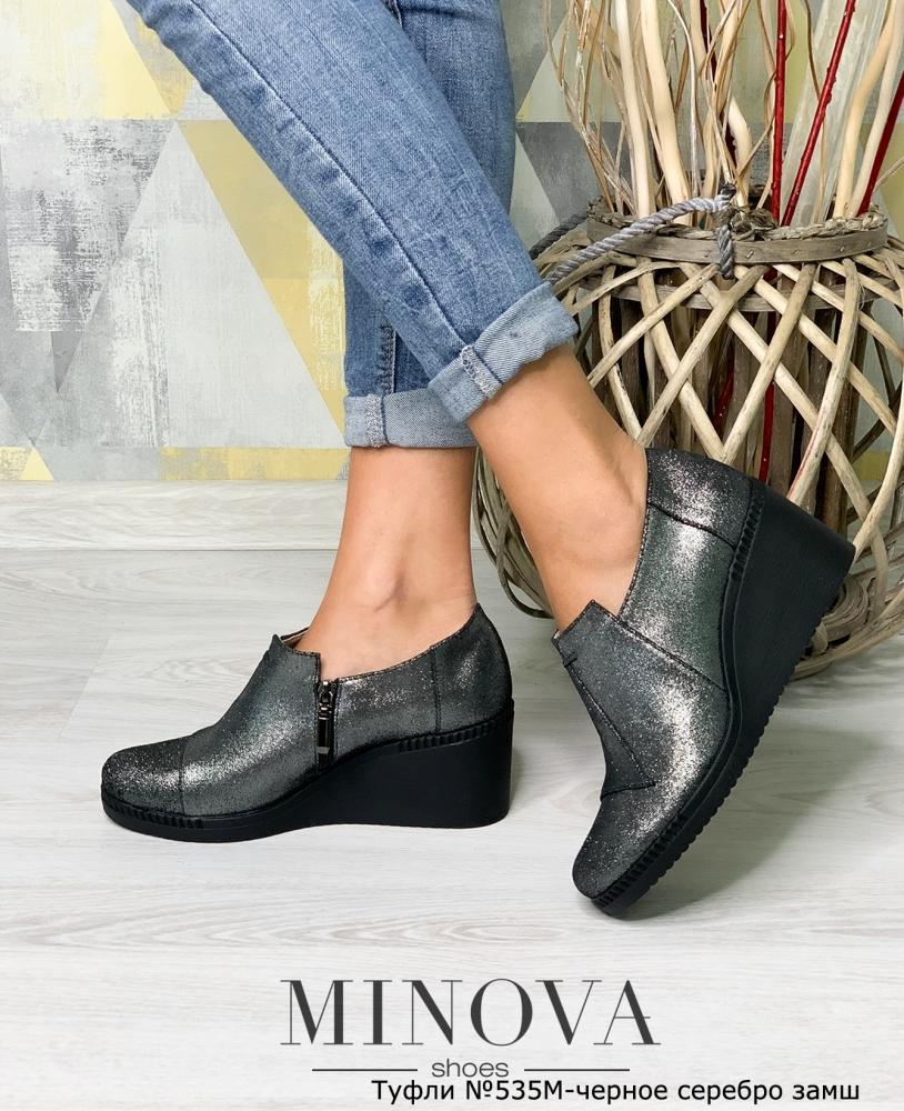 Туфли №535М-черное серебро замш