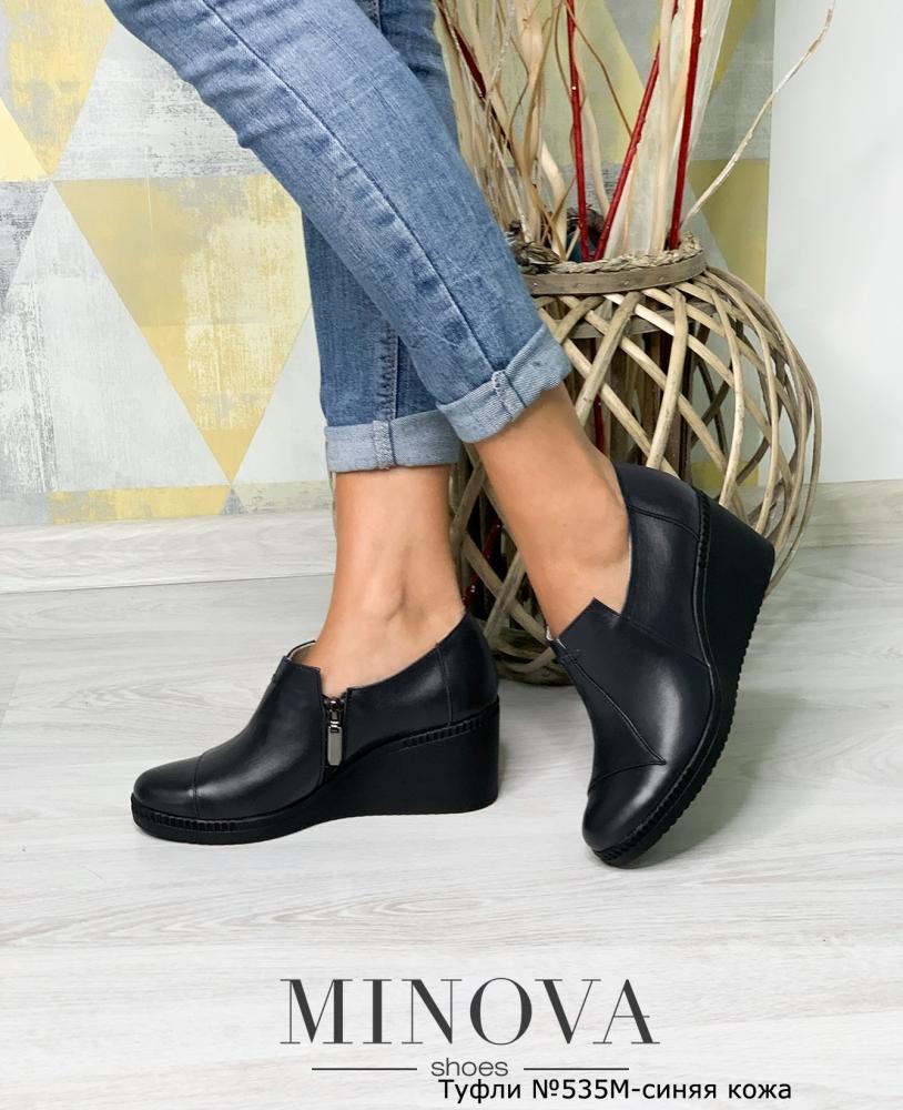 Туфли №535М-синяя кожа