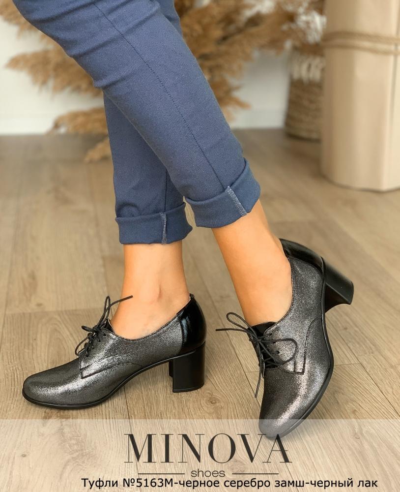 Туфли №5163М-черное серебро замш-черный лак