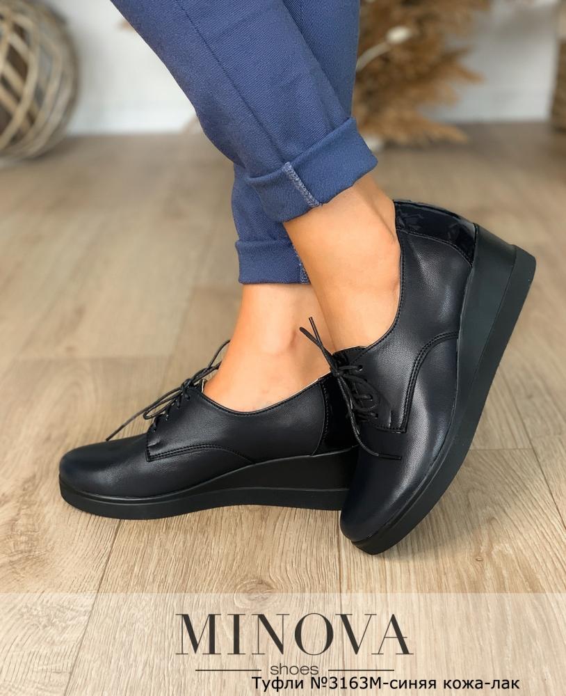 Туфли №3163М-синяя кожа-лак