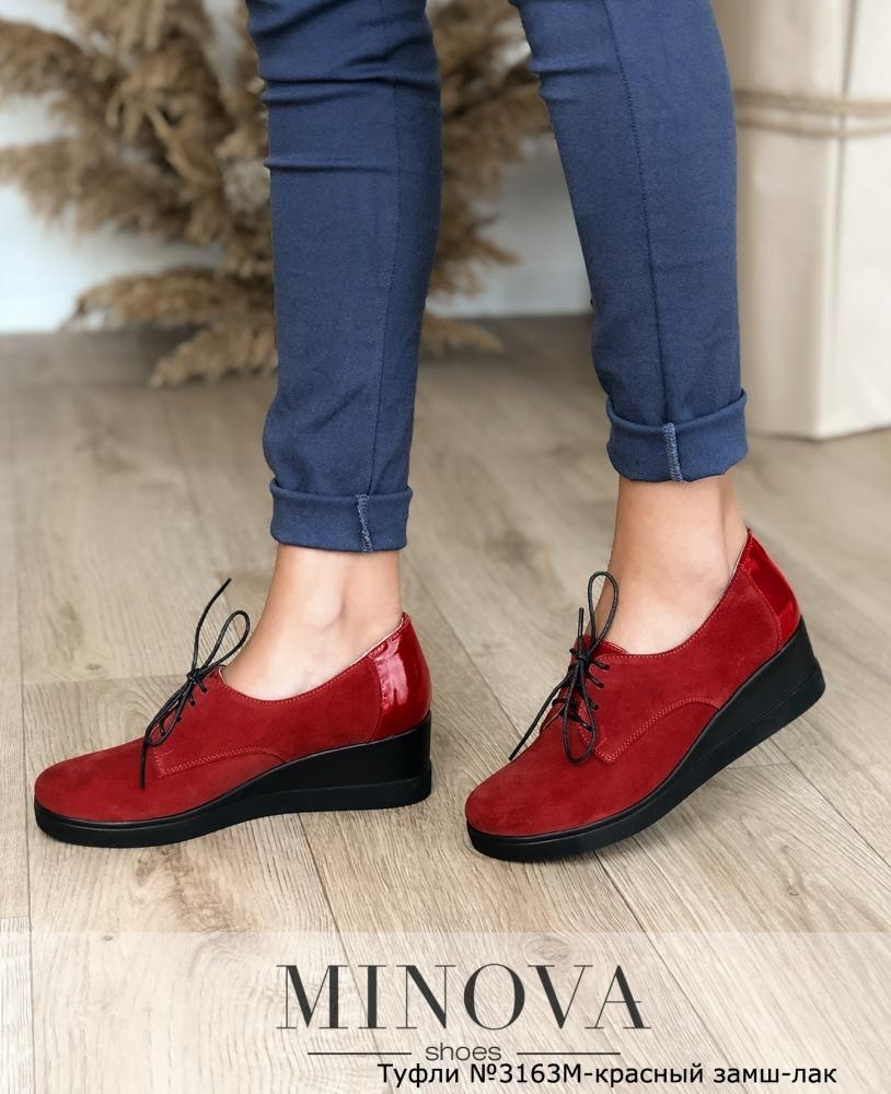 Туфли №3163М-красный замш-лак