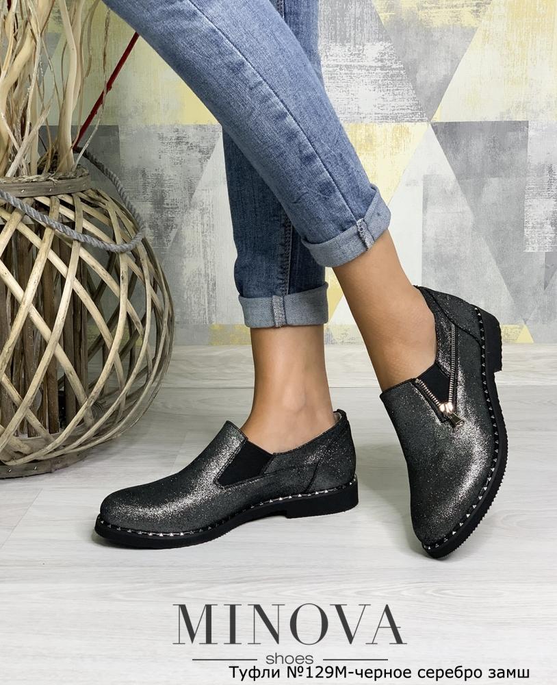 Туфли №129М-черное серебро замш