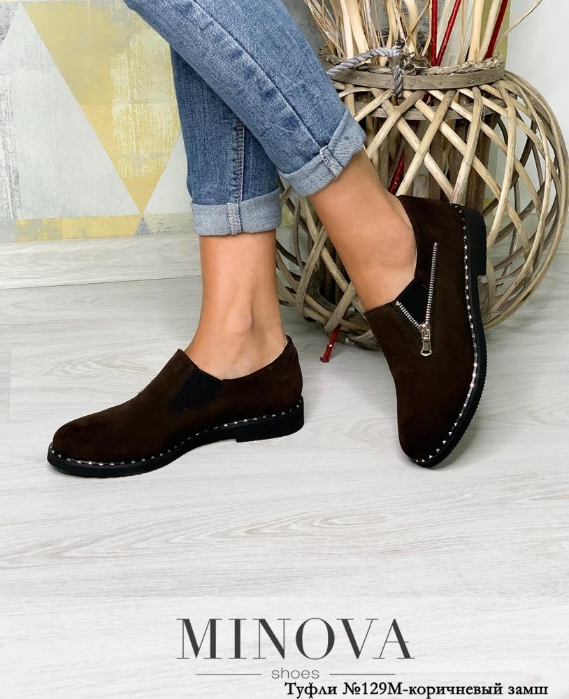 Туфли №129М-коричневый замш