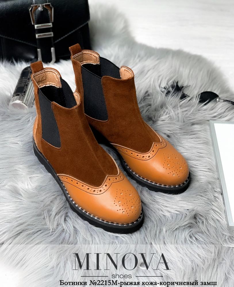 Ботинки ЦГ№2215М-рыжая кожа-коричневый замш
