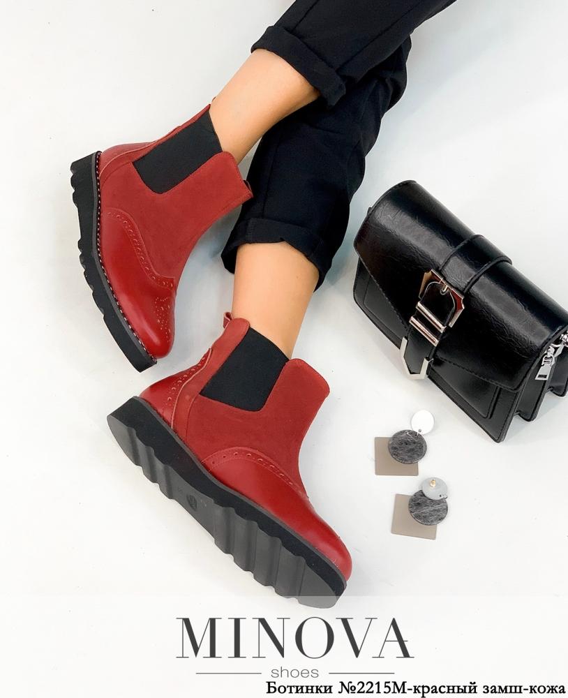 Ботинки ЦГ№2215М-красный замш-кожа