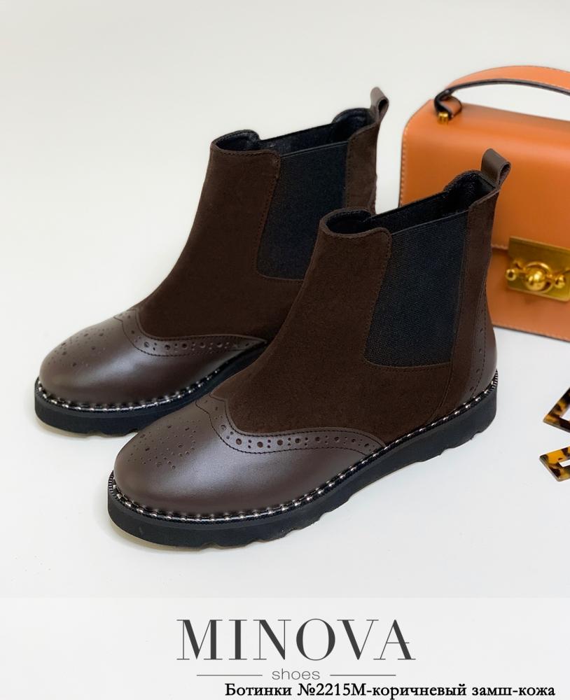 Ботинки ЦГ№2215М-коричневый замш-кожа