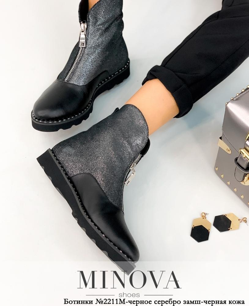 Ботинки ЦГ№2211М-черное серебро замш-черная кожа