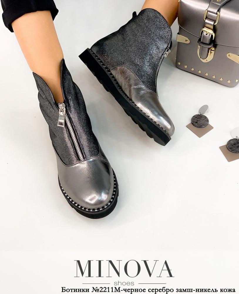 Ботинки ЦГ№2211М-черное серебро замш-никель кожа