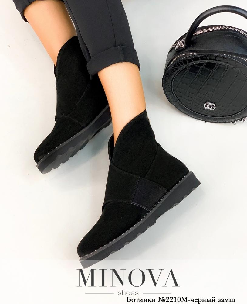 Ботинки ЦГ№2210М-черный замш