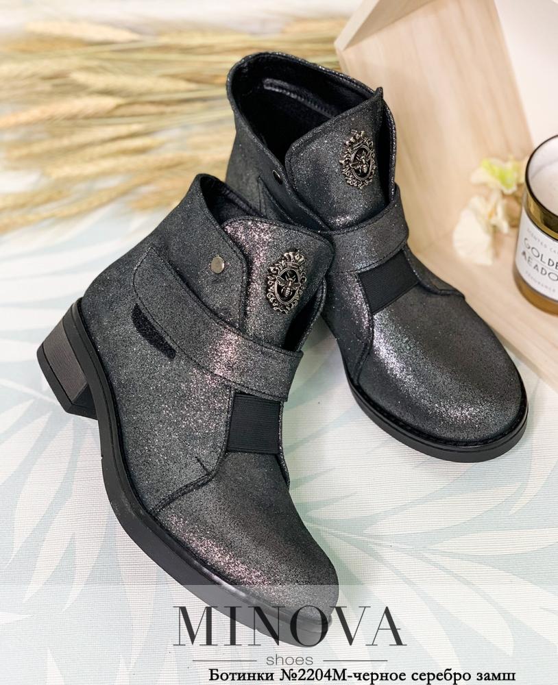 Ботинки ЦГ№2204М-черное серебро замш