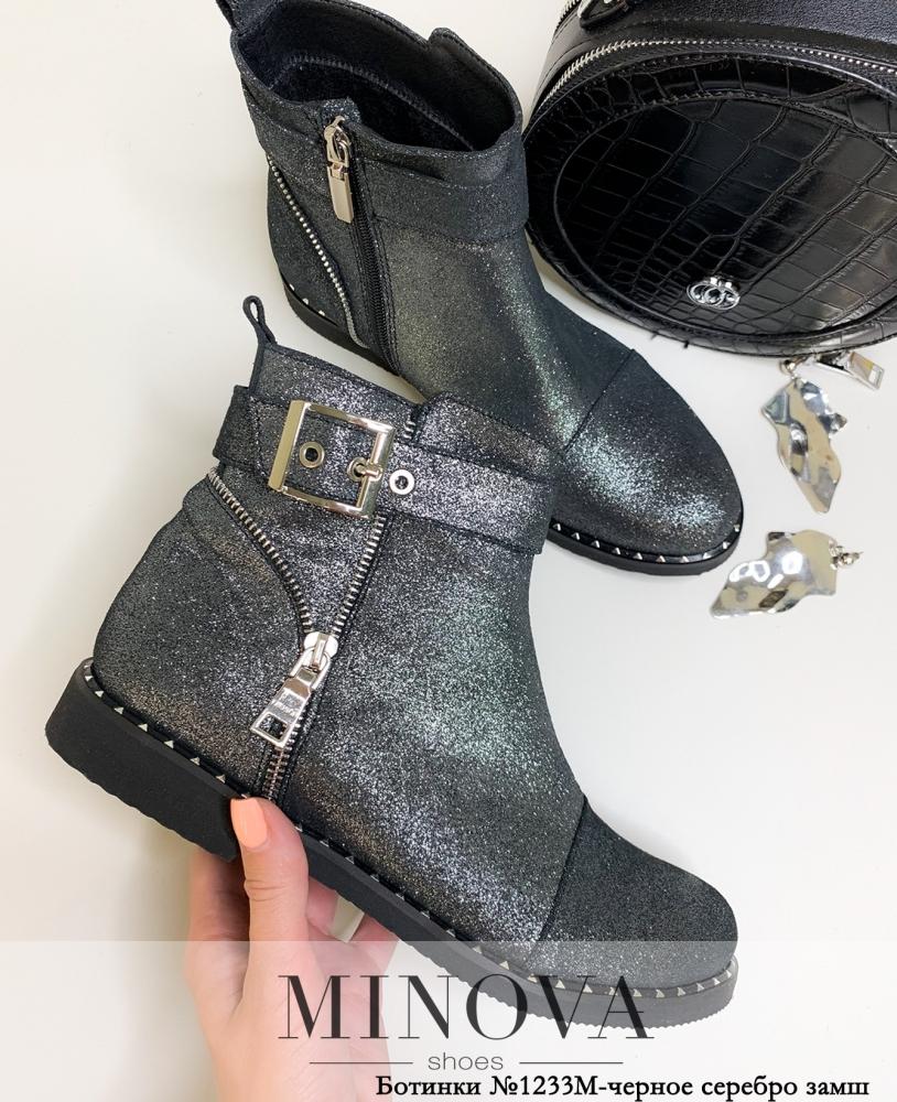 Ботинки ЦГ№1233М-черное серебро замш