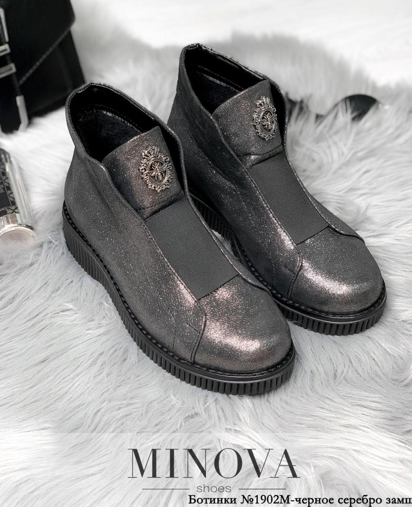 Ботинки ЦГ№1902М-черное серебро замш