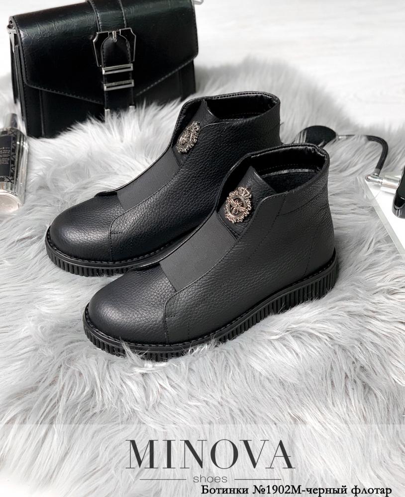 Ботинки ЦГ№1902М-черный флотар