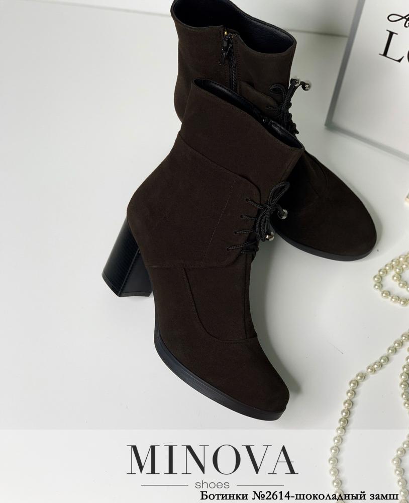 Ботинки ЦГ№2614-шоколадный замш