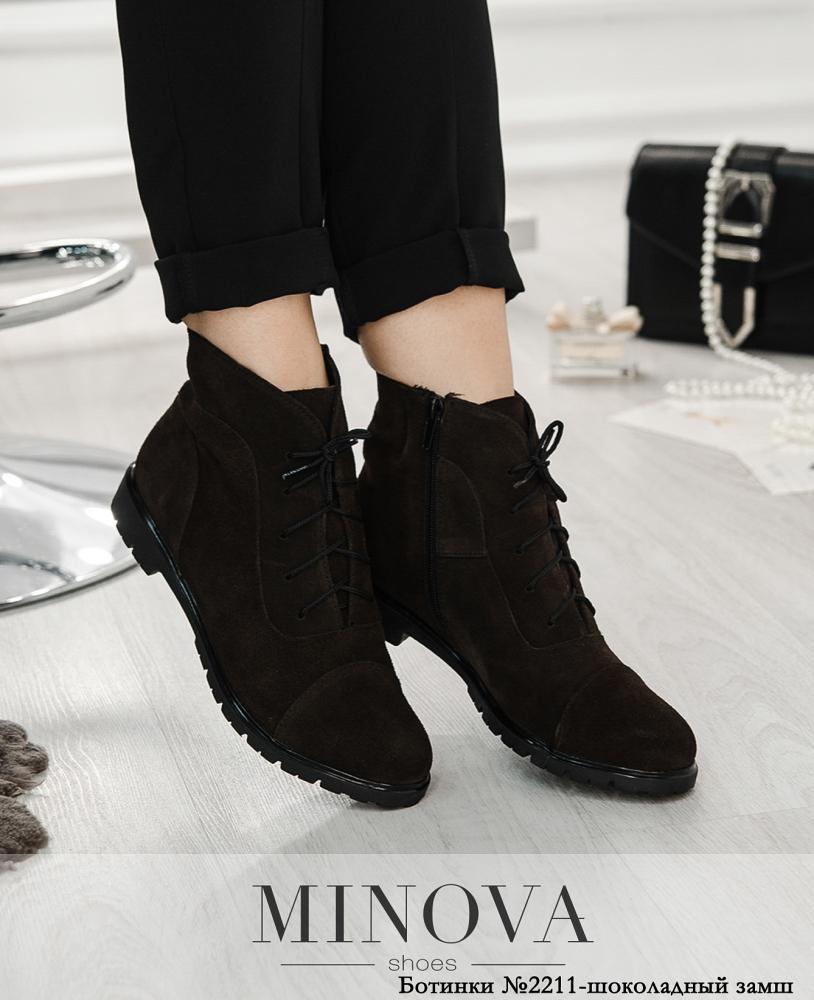 Ботинки ЦГ№2211-шоколадный замш