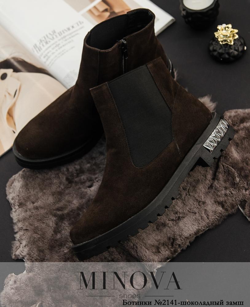 Ботинки ЦГ№2141-шоколадный замш