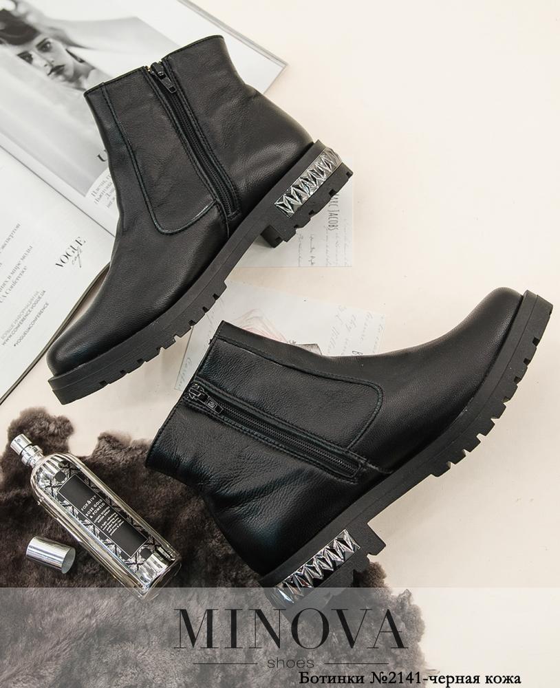 Ботинки ЦГ№2141-черная кожа