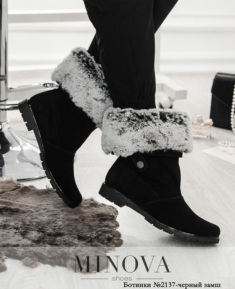 Ботинки ЦГ№2137-черный замш