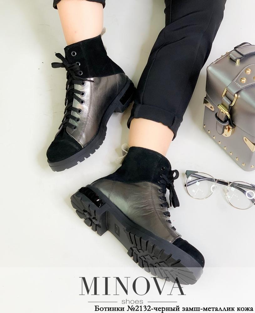 Ботинки ЦГ№2132-черный замш-металлик кожа