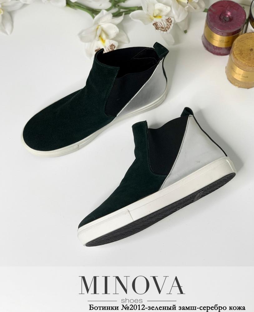 Ботинки ЦГ№2012-зеленый замш-серебро кожа