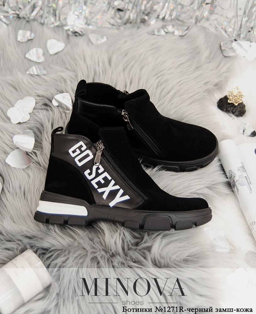Ботинки №1271R-черный замш-кожа