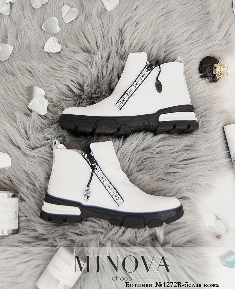 Ботинки №1272R-белая кожа