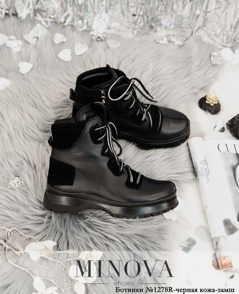 Ботинки №1278R-черная кожа-замш