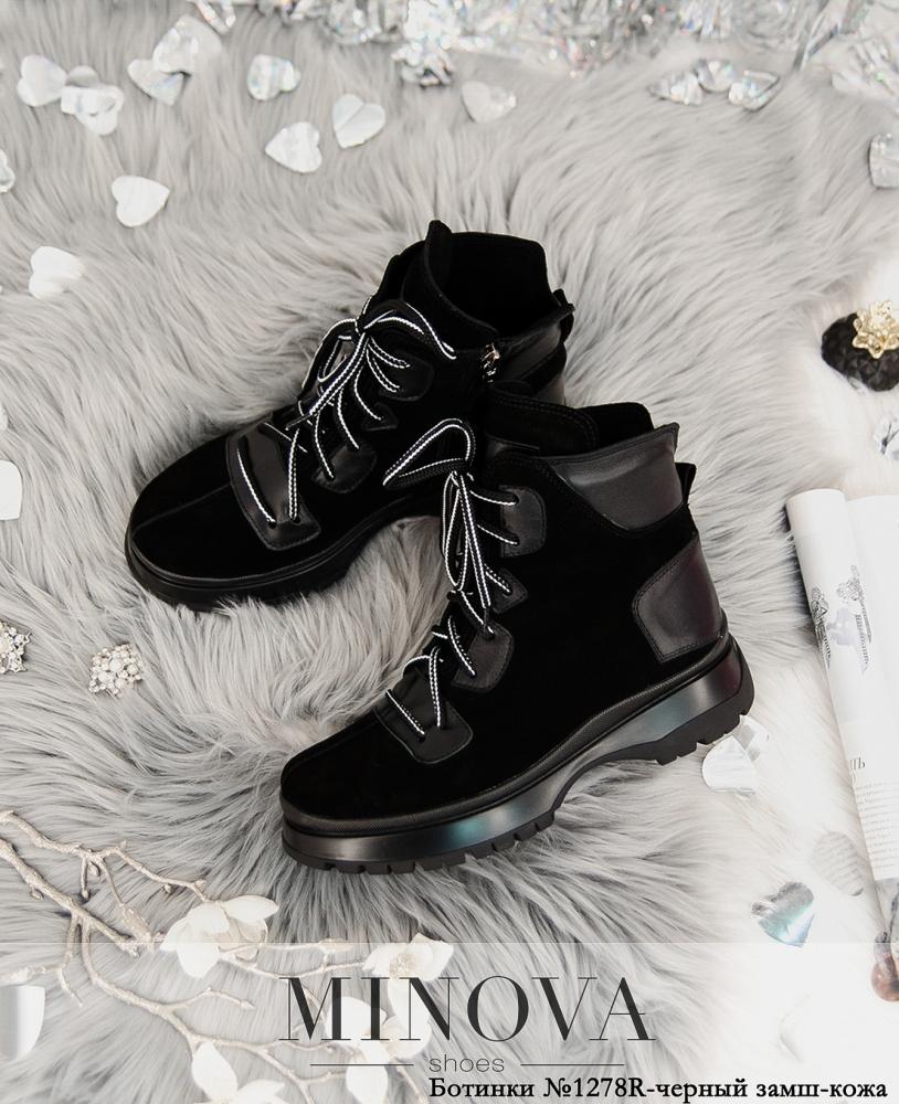 Ботинки №1278R-черная замша-кожа