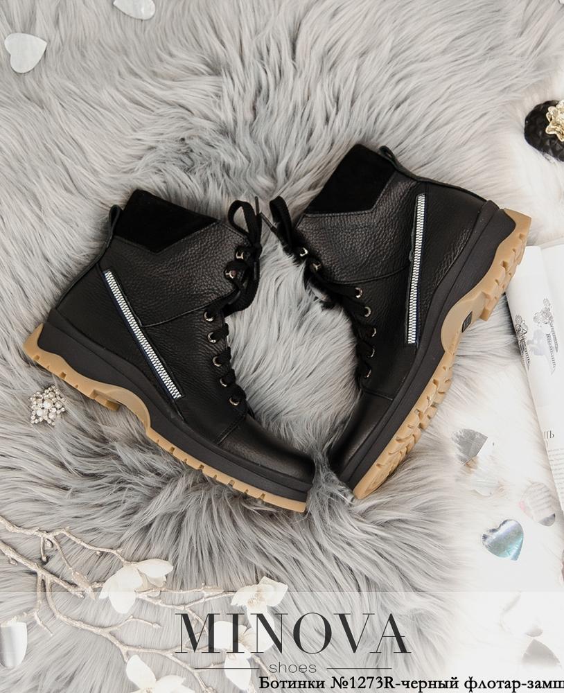 Ботинки №1273R-черный флотар-замша