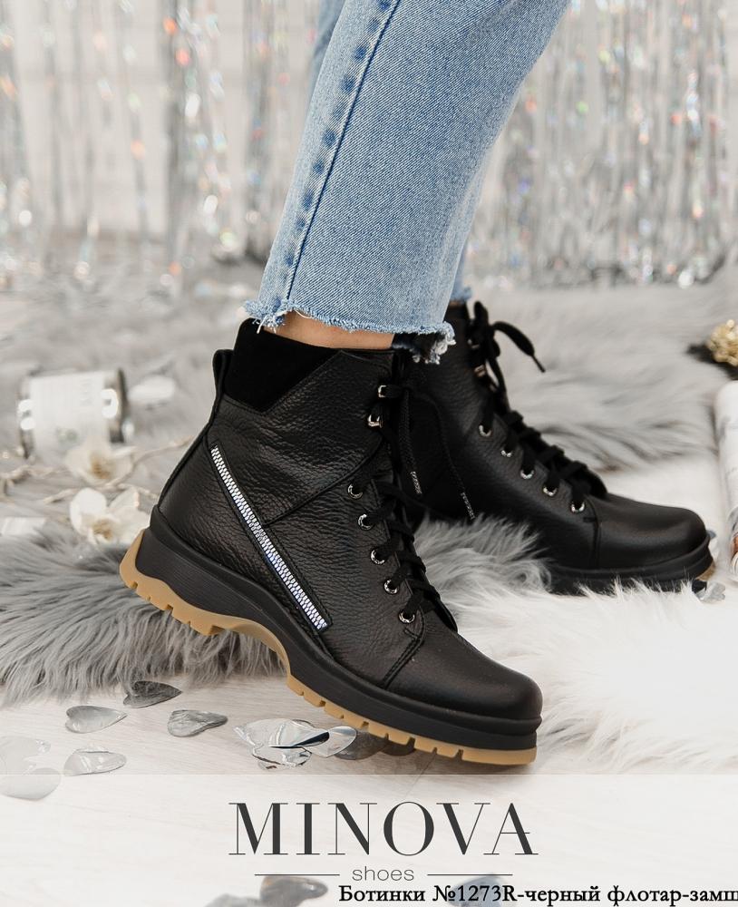 Ботинки №1273R-черный флотар-замша-М