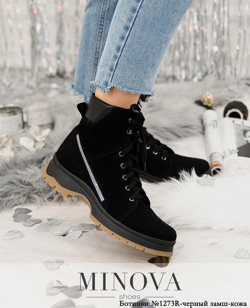 Ботинки №1273R-черная замша-кожа-М