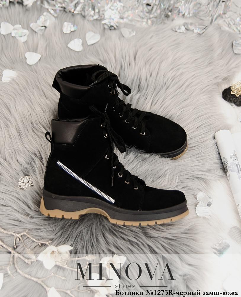 Ботинки №1273R-черная замша-кожа
