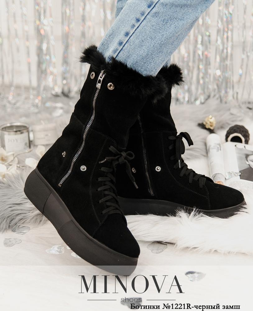Ботинки №1221R-черный замш-М
