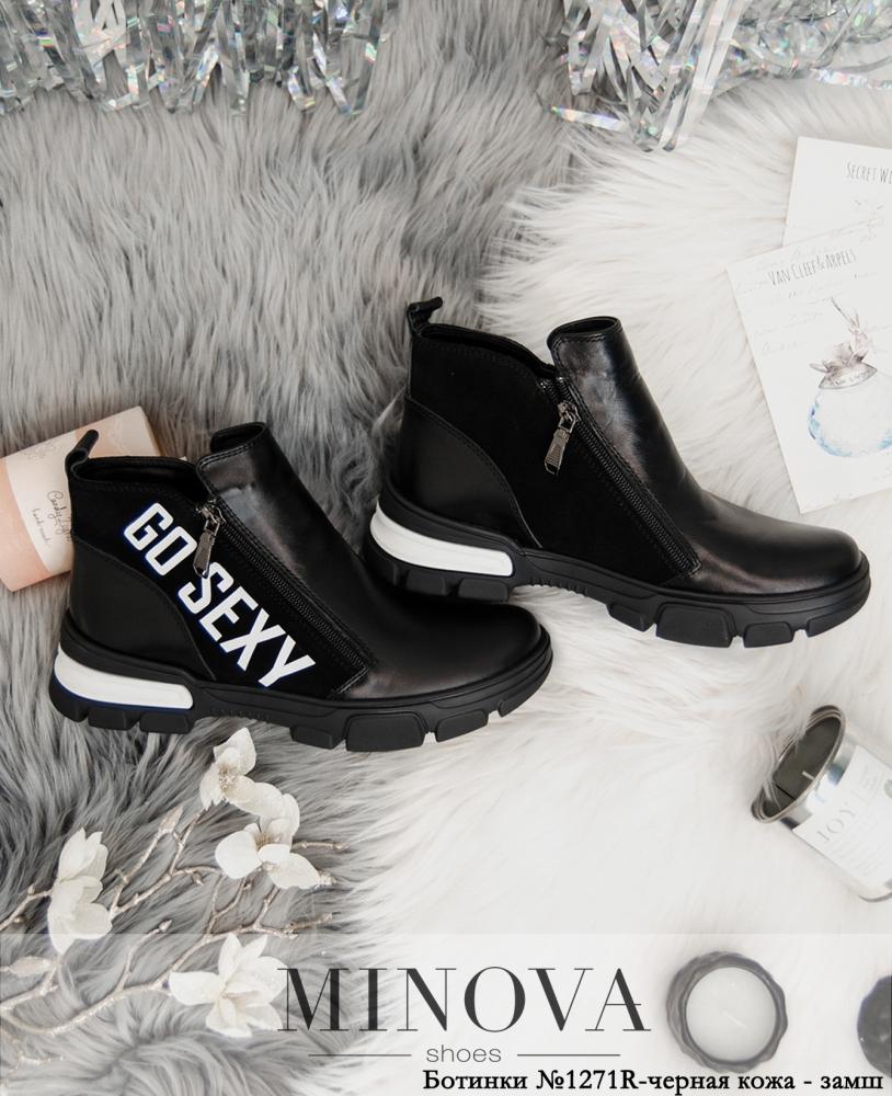 Ботинки ЦГ№1271R-черная кожа-замша